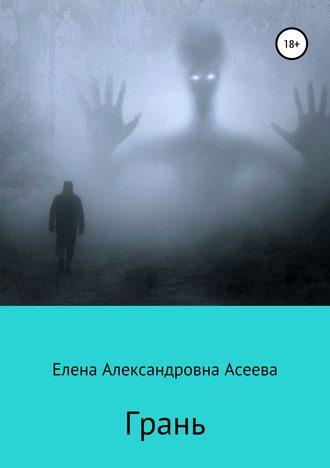 Елена Асеева, Грань
