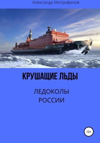 Александр Митрофанов, Крушащие льды. Ледоколы России
