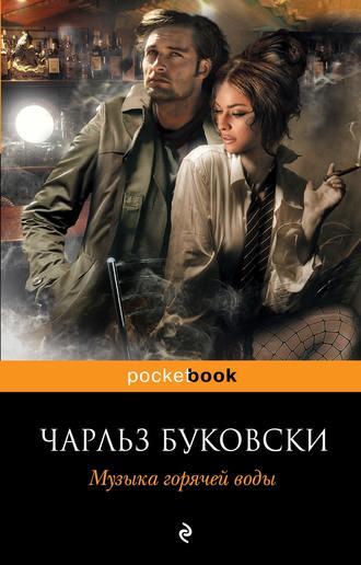 Чарльз Буковски, Музыка горячей воды