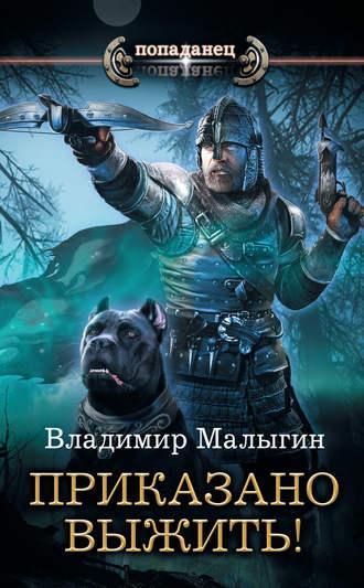 Владимир Малыгин, Другая Русь. Приказано выжить!