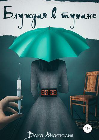 Анастасия Дока, Блуждая в тумане