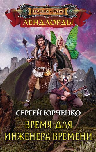 Сергей Юрченко, Время для Инженера Времени