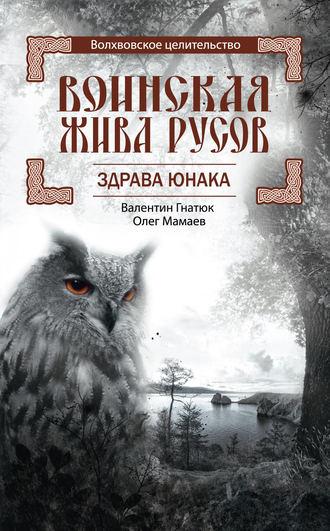 Валентин Гнатюк, Олег Мамаев, Воинская Жива русов. Здрава Юнака