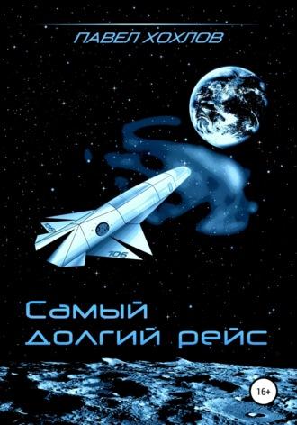 Павел Хохлов, Самый долгий рейс