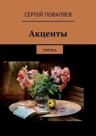 Сергей Поваляев, Акценты. Лирика