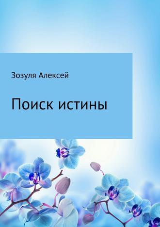 Алексей Зозуля, Поиск истины