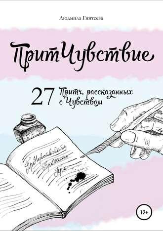 Людмила Гнитеева, ПритЧувствие. 27 Притч, рассказанных с Чувством