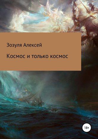 Алексей Зозуля, Космос и только космос