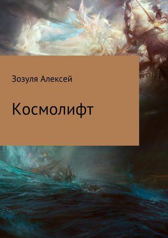 Алексей Зозуля, Космолифт