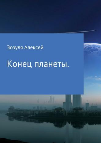 Алексей Зозуля, Конец планеты