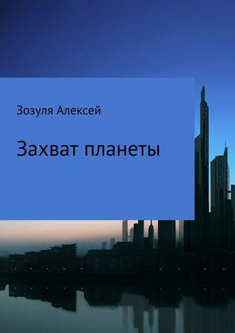 Алексей Зозуля, Захват планеты