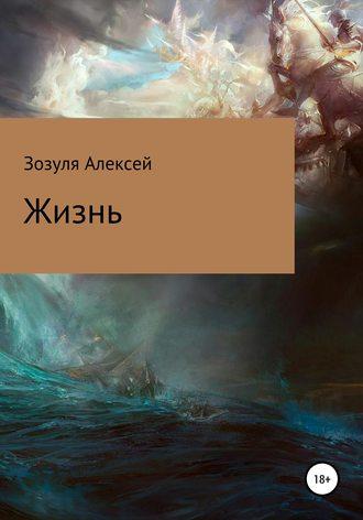 Алексей Зозуля, Жизнь