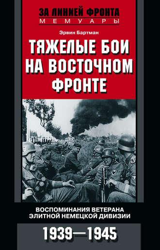 Эрвин Бартман, Тяжелые бои на Восточном фронте. Воспоминания ветерана элитной немецкой дивизии. 1939—1945