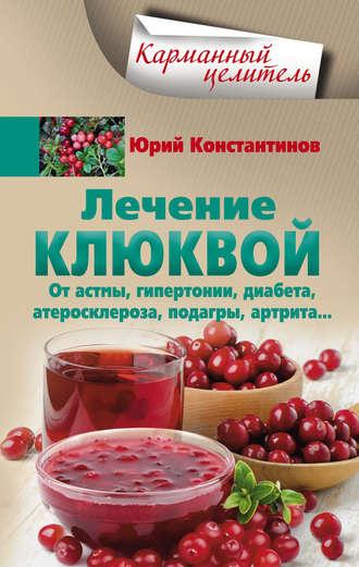 Юрий Константинов, Лечение клюквой от астмы, гипертонии, диабета, атеросклероза, подагры, артрита…