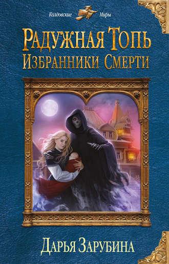 Дарья Зарубина, Радужная топь. Избранники Смерти