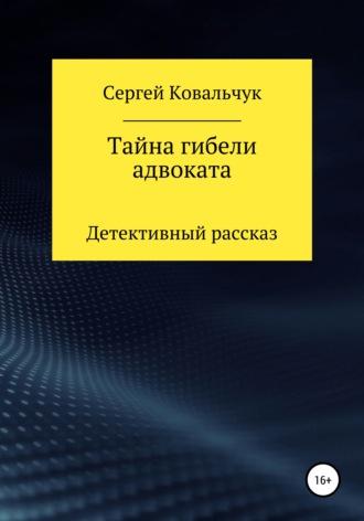 Сергей Ковальчук, Тайна гибели адвоката