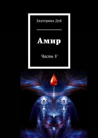 Екатерина Дей, Амир. Часть V