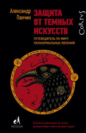 Александр Панчин, Защита от темных искусств. Путеводитель по миру паранормальных явлений