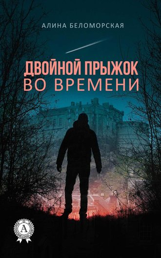 Алина Беломорская, Двойной прыжок во времени