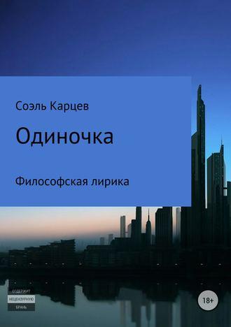 Соэль Карцев, Одиночка