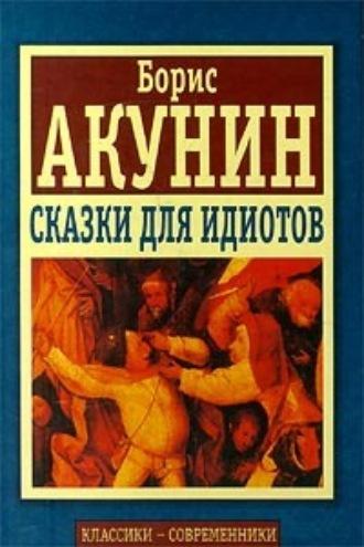 Борис Акунин, Сказки для идиотов (сборник)