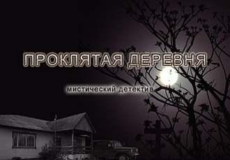 Игорь Исайчев, Проклятая деревня