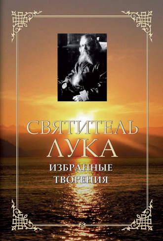 Святитель Лука Крымский (Войно-Ясенецкий), Избранные творения