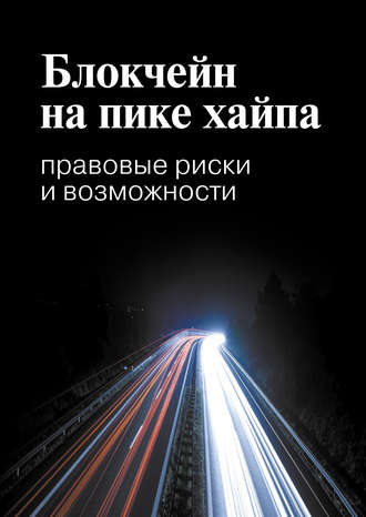 Максим Башкатов, Георгий Тюляев, Блокчейн на пике хайпа. Правовые риски и возможности