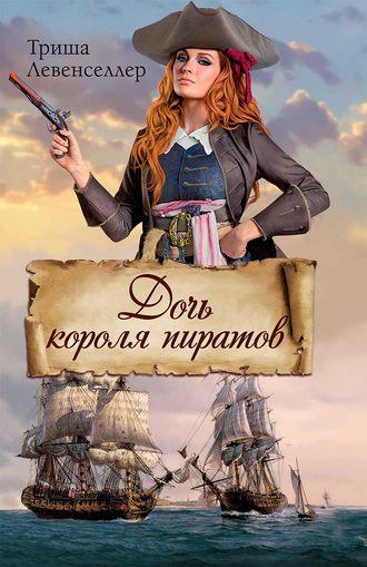 Триша Левенселлер, Дочь короля пиратов