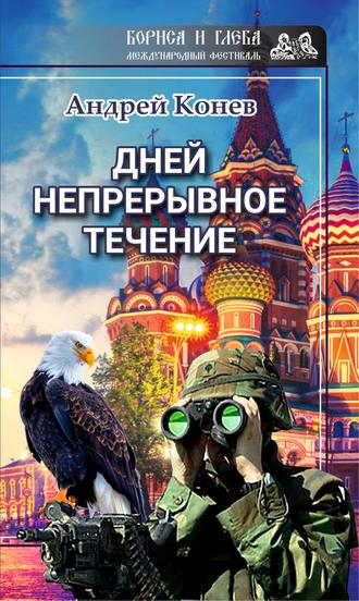 Андрей Конев, Дней непрерывное течение