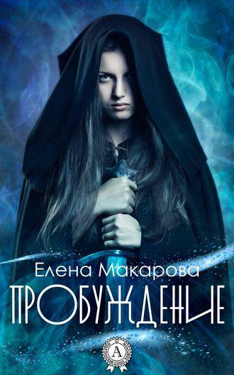Елена Макарова, Пробуждение