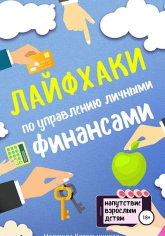 Надежда Котельникова, Лайфхаки по управлению личными финансами