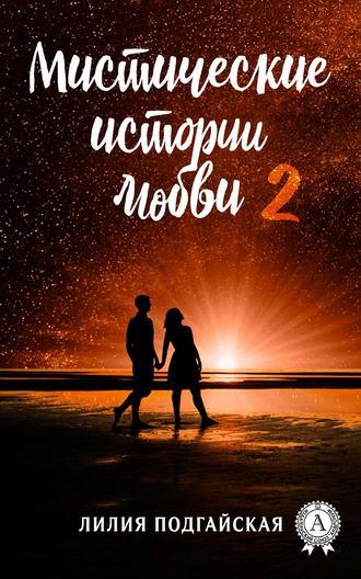 Лилия Подгайская, Мистические истории любви – 2