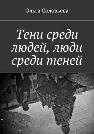 Ольга Соловьева, Тени среди людей, люди среди теней
