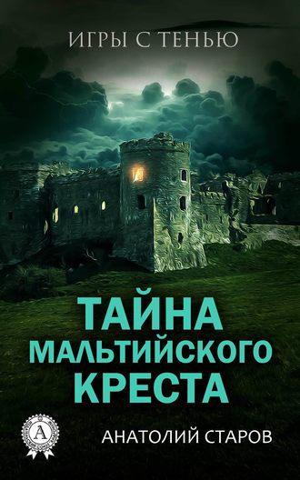 Анатолий Старов, Тайна мальтийского креста