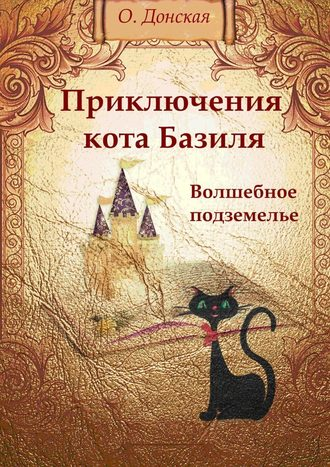 Ольга Донская, Приключения кота Базиля. Волшебное подземелье