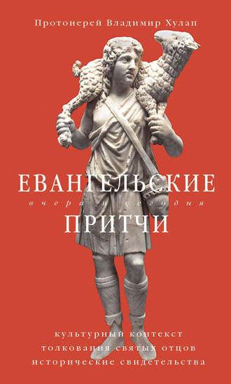 Владимир Хулап, Евангельские притчи вчера и сегодня. Культурный контекст, толкования святых отцов, исторические свидетельства