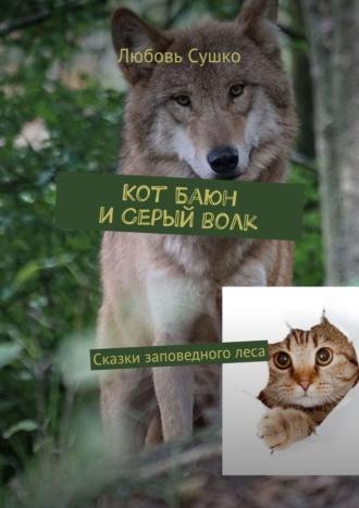 Любовь Сушко, Кот Баюн иСерыйволк. Сказки заповедноголеса