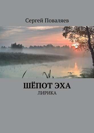 Сергей Поваляев, Шёпот эха. Лирика