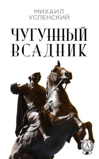 Михаил Успенский, Чугунный всадник