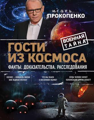 Игорь Прокопенко, Гости из космоса. Факты. Доказательства. Расследования