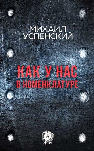 Михаил Успенский, Как у нас в номенклатуре