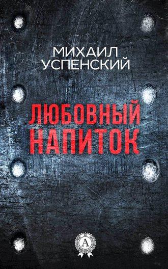 Михаил Успенский, Любовный напиток