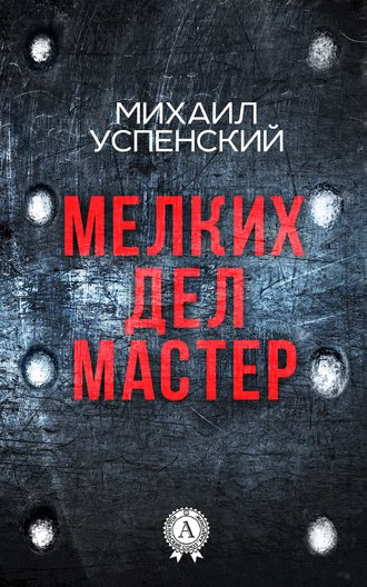 Михаил Успенский, Мелких дел мастер