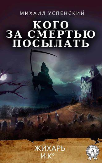 Михаил Успенский, Кого за смертью посылать
