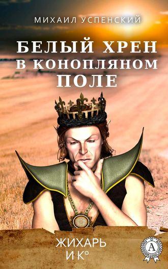 Михаил Успенский, Белый хрен в конопляном поле