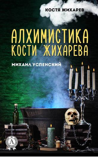 Михаил Успенский, Алхимистика Кости Жихарева