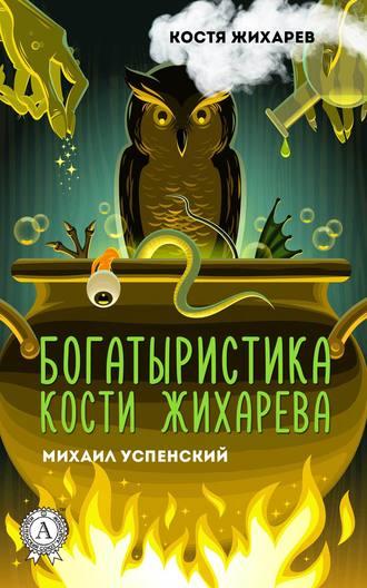 Михаил Успенский, Богатыристика Кости Жихарева