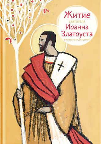 Александр Ткаченко, Житие святителя Иоанна Златоуста в пересказе для детей