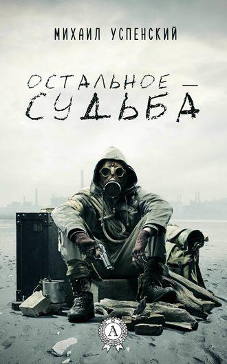 Михаил Успенский, Остальное – судьба